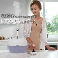 【あす楽_関東】水に浮かべて使うタンクのない加湿器MIROCleanPot「Aroma+」