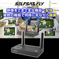 【あす楽_関東】【インバイト】ワイヤレス画面配信システムSELFSATFLYFLY-200