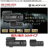 クラウド対応ドライブレコーダーBLACKVUEDR750S-2CH(32GB)
