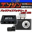 【あす楽_関東】【送料無料】 LG innotek 前後2カメラ 液晶付ドライブレコーダー Alive LGD-100(16GB)&UPS300セット販売