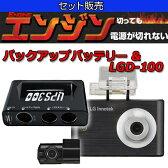 【2017年2月入荷予定予約】【送料無料】 LG innotek 前後2カメラ 液晶付ドライブレコーダー Alive LGD-100(16GB)&UPS300セット販売