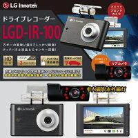 【送料無料】LGinnotek前後2カメラ液晶付ドライブレコーダーAliveLGD-IR-100(16GB)【赤外線灯付】