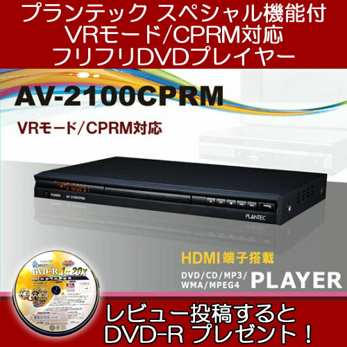 プランテックCPRM対応 AV-2100CPRM...