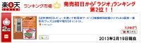 【送料無料】振動検知起動ラジオLR10震度一番防災グッズLED懐中電灯