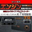 【送料無料】【T9】常時録画・ハイビジョン画質のドライブレコーダー前後2カメラセットUPS300セット販売