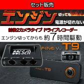 【2017年2月入荷予定予約】【送料無料】【T9】常時録画・ハイビジョン画質のドライブレコーダー前後2カメラセットUPS300セット販売