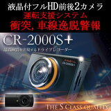 【あす楽_関東】CR-2000S+液晶付フルHD前後2カメラのドライブレコーダー運転支援システム搭載 (SDカード32GB付)