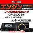 【送料無料】CR-2000S+液晶付フルHD前後2カメラのドライブレコーダー運転支援システム搭載 UPS300セット販売(SDカード32GB付)