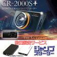 【あす楽_関東】CR-2000S+液晶付フルHD前後2カメラのドライブレコーダー運転支援システム搭載 (microSDカード32GB付)