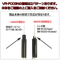 VR-P003/P003N専用油性ボールペン替芯/黒10本入ZEBRA製【4C-07】