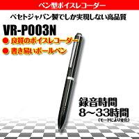 【あす楽_関東】【送料無料】「リモコン付ペン型ICレコーダー」VR-P003N(ブラック)33時間タイプペン型ボイスレコーダー(ペンボイス)/モラハラ/セクハラ/パワハラ対策