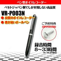 【2017年2月下旬入荷予定予約】【送料無料】「リモコン付ペン型ICレコーダー」VR-P003N(ブラック)33時間タイプペン型ボイスレコーダー(ペンボイス)