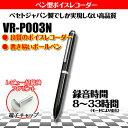【5月末頃再入荷予定予約】【レビュー投稿後端子キャッププレゼント】「リモコン付ペン型ICレコーダー」VR-P003N(ブラック)33時間タイ…