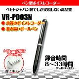 【あす楽_関東】【レビュー投稿後端子キャッププレゼント】「リモコン付ペン型ICレコーダー 」VR-P003N(ブラック)33時間タイプペン型ボイスレコーダー(ペンボイス)