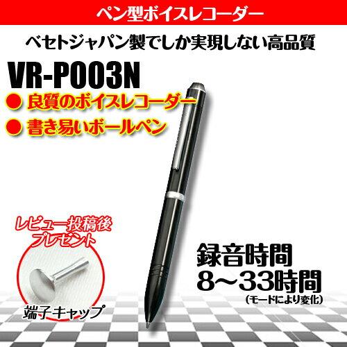 「リモコン付ペン型ICレコーダー 」VR-P...