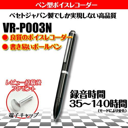 【あす楽_関東】【レビュー投稿後端子キャッププレゼント】「リモコン付ペン型ICレコーダー」VR-P003N(ブラック)140時間タイプペン型ボイスレコーダー(ペンボイス)/モラハラ/セクハラ/パワハラ対策