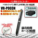 【5月12日頃再入荷予定予約】【レビュー投稿後端子キャッププレゼント】「リモコン付ペン型ICレコーダー」VR-P003N(ブラック)33時間タ…