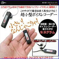 【レビュー投稿後USBアダプタープレゼント】ナノボイスレコーダーVR-NH1001GB