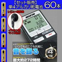 【単4アルカリ乾電60本セット販売】VR-004SVICレコーダー簡単ボイスレコーダー高音質録音小型ポータブル録音機4GBiPhone通話録音,スマホ/一般電話通話録音オレオレ詐欺撃退VR-004SV