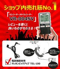 簡単ボイスレコーダーICレコーダー超小型VR-004SV4GB簡単操作録音機iPhone通話録音集音機能付あす楽【レビュー投稿後、電話機録音用テレホンビックアップTEL-100プレゼント】
