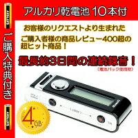 【ご購入特典電池10本付】VR-L2(4GB)超小型高感度ボイスレコーダーロングライフレコーダー