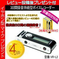 【あす楽_関東】【レビュー投稿後電話機録音マイクプレゼント】【ご購入特典電池10本付】VR-L2(4GB)超小型高感度ボイスレコーダーロングライフレコーダー