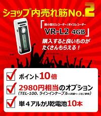 超小型ボイスレコーダーICレコーダー超小型VR-L2(4G)長時間高音質録音極薄「仕掛け録音」ロングライフレコーダー浮気調査専用無呼吸症候群の発見セクハラ対策あす楽