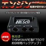 【あす楽_関東】UPS300バックアップ電源内蔵シガーソケット駐車中の監視/常時録画/ドライブレコーダー駐車場でイタズラ/駐車中に当て逃げシガー電源12Vをバックアップ