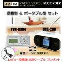 【あす楽_関東】【レビュー投稿後USBケーブルプレゼント】【据置型DRS-200&ポータブル型のセット】DRS200+YVR-R304セット販売ラジオ/ボ…