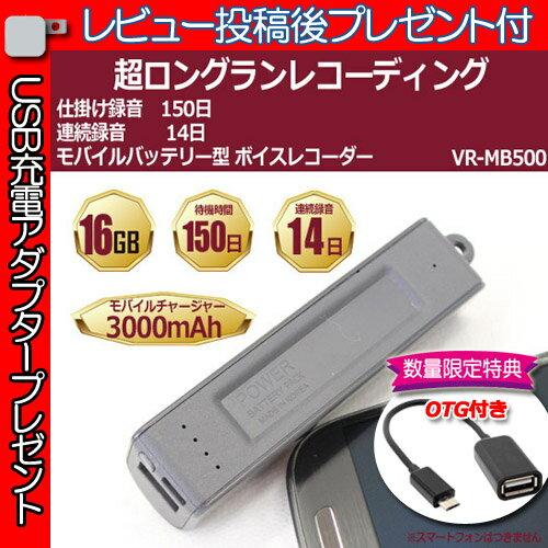 【あす楽_関東】【レビュー投稿後USB充電アダプタープレゼント】【OTGケーブル付】VR-MB500/超小型ボイスレコーダー長時間高音質録音「仕掛け録音」超小型高感度ボイスレコーダーロングライフレコーダー浮気調査専用/無呼吸症候群の発見/音で監視/セクハラ対策