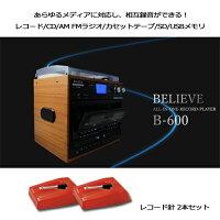ダブルカセット/CDマルチレコードプレイヤーB-600【交換用レコード針2本付】