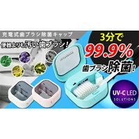 【2019年8月8日発売予定予約】歯ブラシ除菌キャップ殺菌能力高い紫外線LEDUV-Cを採用した確実安全な除菌器MDK-TS03【レビュー投稿後デンタルフロスプレゼント】