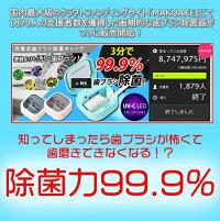 【2019年8月8日発売予定予約】歯ブラシ除菌キャップ殺菌能力高い紫外線LEDUV-Cを採用した確実安全な除菌器