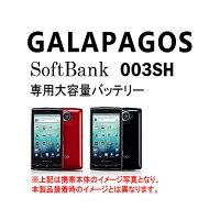 SoftbankGALAPAGOS003SH用大容量バッテリー【BJHLI-003SHXL-B-R】