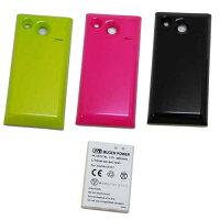 auWindowsPhoneIS12T用超大容量バッテリー【BJHLI-IS12TXL】