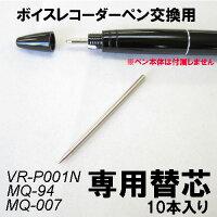 ペン型ボイスレコーダーVR-P001替芯