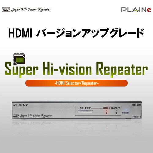 スーパーハイビジョンリピーターHRP-2X1S