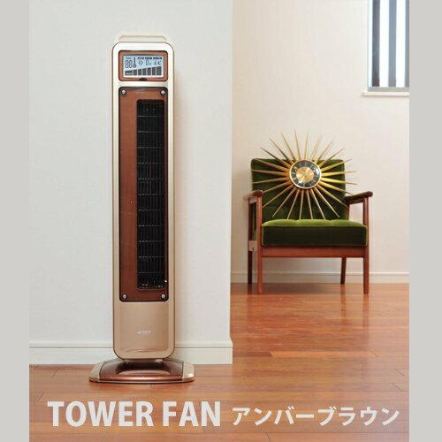 アピックス/Apice タワーファン AFT-809R-AMアンバーブラウン