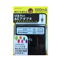 USB充電用アダプター