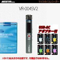 【2014年6月10日発売予定予約】【レビュー書いてUSB充電器プレゼント】VR-004SV2指向性マイク搭載マイク型ボイスレコーダー