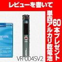 【あす楽】【購入特典乾電池60本プレゼント】VR-004SV...