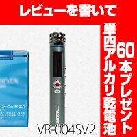 【レビュー書いて乾電池60本プレゼント】VR-004SV2指向性マイク搭載マイク型ボイスレコーダー