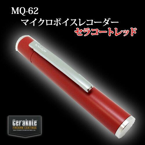 MQ-62N世界最軽量約12gのマイクロボディで、Yシャツの胸ポケットに装着可能/超小型...