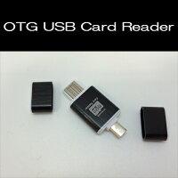 OTGUSBカードリーダーOTGマイクロSDカードリーダーライターマイクロUSBコネクター搭載カードリーダーライターAndroidスマートフォンタブレットで使える