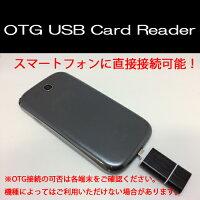 【ゆうメール便にて配送】【代引き不可】【送料無料】OTGUSBカードリーダーOTGマイクロSDカードリーダーライターマイクロUSBコネクター搭載カードリーダーライターAndroidスマートフォンタブレットで使える
