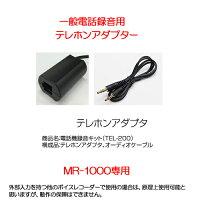 MR1000専用オプション一般電話録音用テレホンアダプター