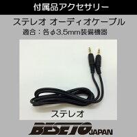 【ボイスレコーダー各種付属品パーツ】φ3.5mmオーディオケーブル