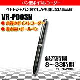 【レビューを書いて】「リモコン付ペン型ICレコーダー」VR-P003N(ブラック)タダのボールペンじゃないんです!リニューアルペン型ボイスレコーダー(ペンボイス)/モラハラ/セクハラ/パワハラ対策
