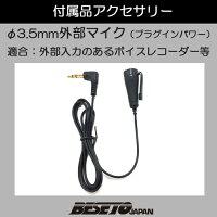 【ボイスレコーダー各種付属品パーツ】φ3.5mm外部マイク(プラグインパワー方式)