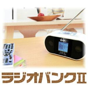 【あす楽_関東】【送料無料】ラジオレコーダー、ラジオバンク2 DRS-200 ラジオ講座